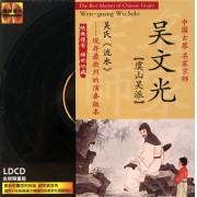 CD中国古琴名家宗师吴文光虞山吴派