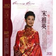 CD-HQ宋祖英魅力中国歌声绽放(2碟装)