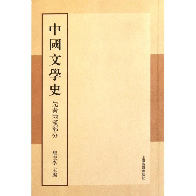 中国文学史(先秦两汉部分)