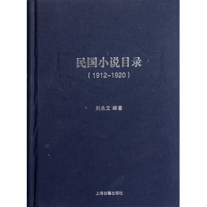 民国小说目录(1912-1920)(精)