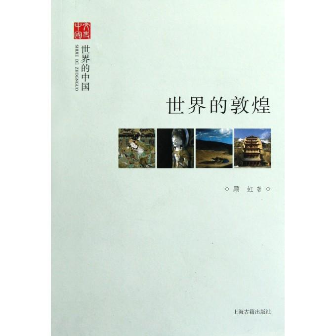 世界的敦煌/文史中国