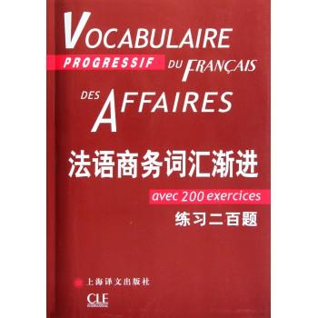 法语商务词汇渐进