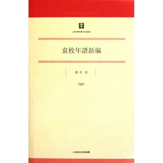 袁枚年谱新编