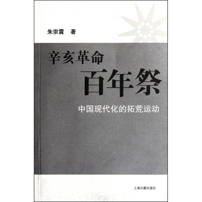 辛亥革命百年祭(中国现代化的拓荒运动)