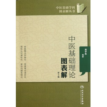 中医基础理论图表解(第3版)/中医基础学科图表解丛书