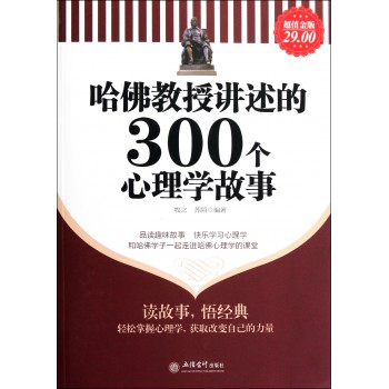 哈佛教授讲述的300个心理学故事(超值金版)