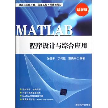 MATLAB程序设计与综合应用(*新版)