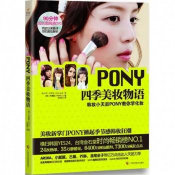 PONY四季美妆物语(附光盘韩妆小天后PONY教你学化妆)