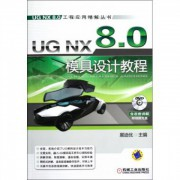 UG NX8.0模具设计教程(附光盘)/UG NX8.0工程应用精解丛书