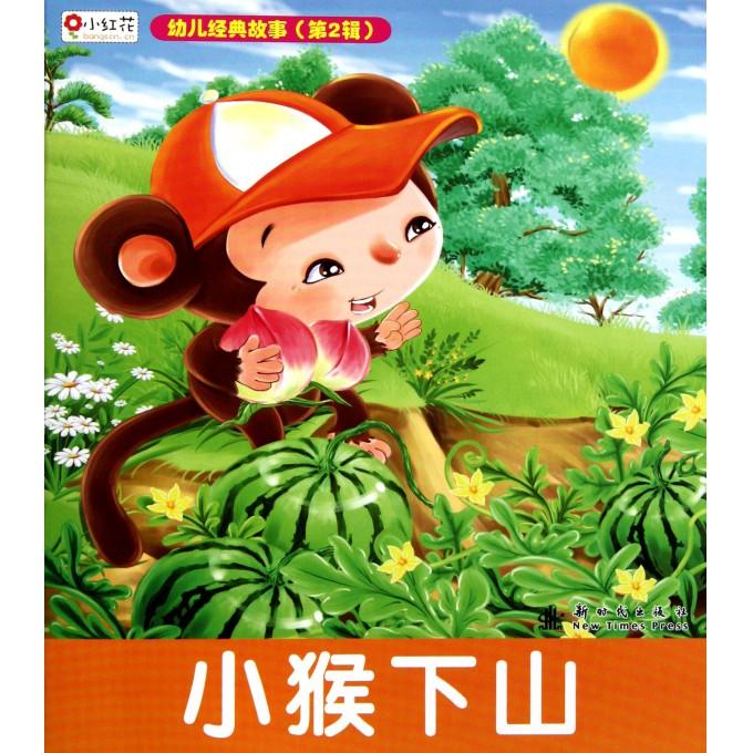 小猴下山/幼儿经典故事