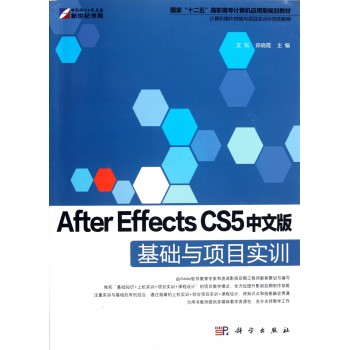 After Effects CS5中文版基础与项目实训