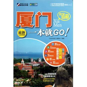 完全自游厦门一本就GO(*新完备攻略版)/走遍中国