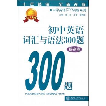 初中英语词汇与语法300题(提高卷全新改版)/中学英语300训练系列