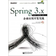 Spring3.x企业应用开发实战(附光盘)