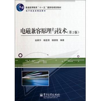 电磁兼容原理与技术(第2版电子信息类精品教材普通高等教育十一五***规划教材)