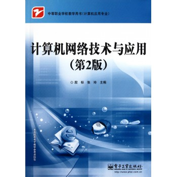 计算机网络技术与应用(第2版计算机应用专业中等职业学校教学用书)