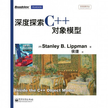 深度探索C++对象模型/传世经典书丛