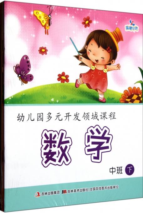 幼儿园多元开发领域课程(中班下共5册)