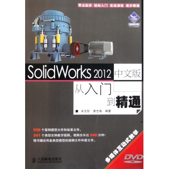 SolidWorks2012中文版从入门到精通(附光盘)
