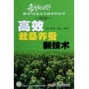 高效栽桑养蚕新技术/希望的田野建设社会主义新农村丛书