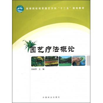 园艺疗法概论(高等院校观赏园艺方向十二五规划教材)