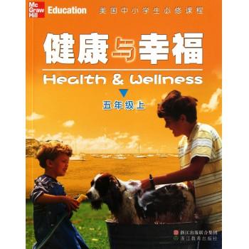 健康与幸福(5上美国中小学生必修课程)