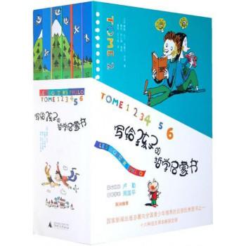 写给孩子的哲学启蒙书(共6册)(精)