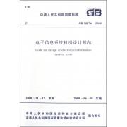 电子信息系统机房设计规范(GB50174-2008)/中华人民共和国国家标准