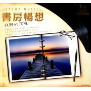 CD书房畅想(寂静的夜晚)