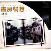 CD书房畅想(故乡)