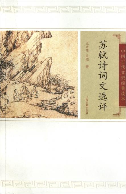 苏轼诗词文选评/中国古代文史经典读本