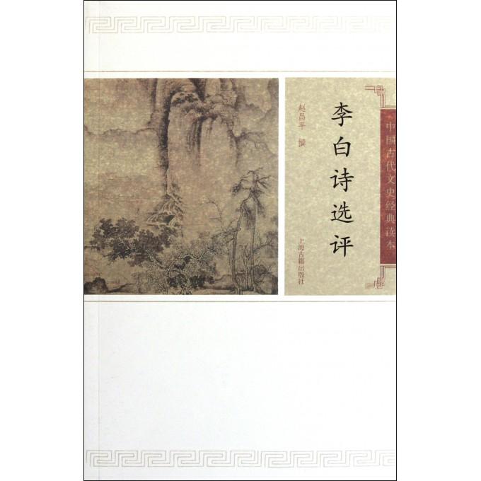 李白诗选评/中国古代文史经典读本