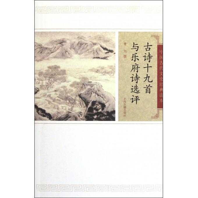 古诗十九首与乐府诗选评/中国古代文史经典读本