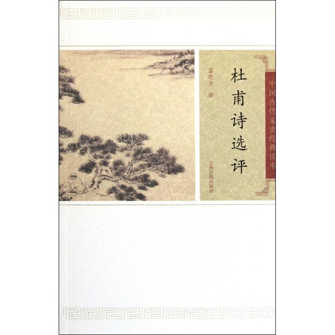 杜甫诗选评/中国古代文史经典读本