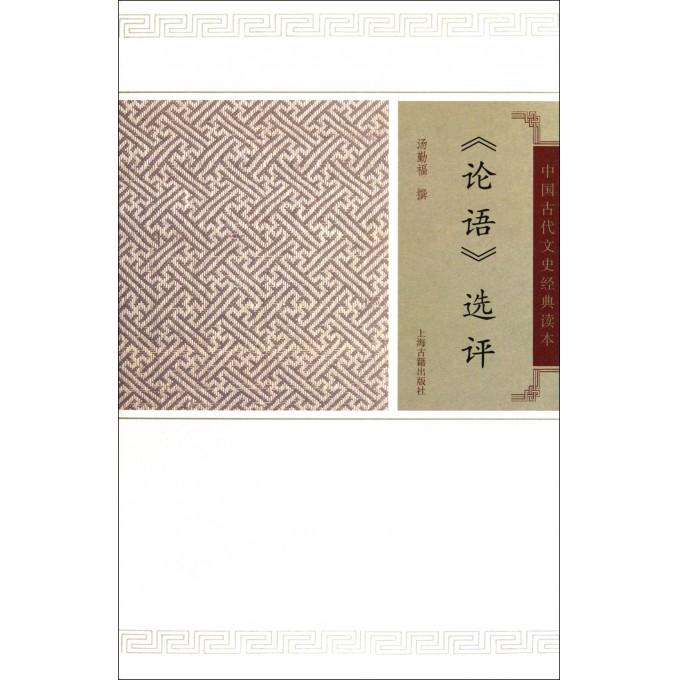 论语选评/中国古代文史经典读本