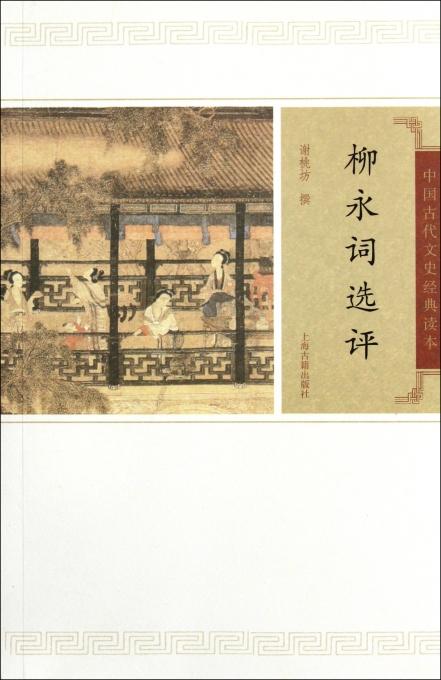 柳永词选评/中国古代文史经典读本