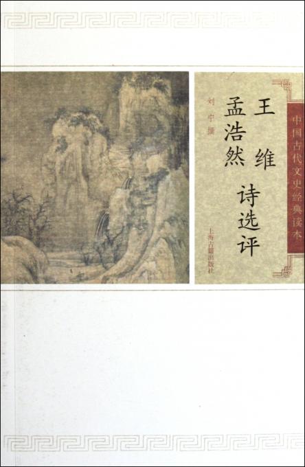 王维孟浩然诗选评/中国古代文史经典读本