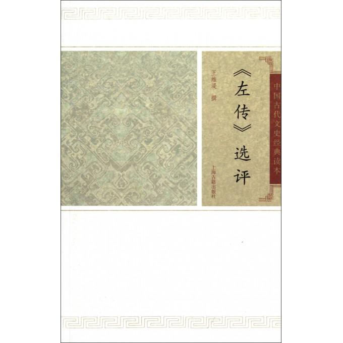 左传选评/中国古代文史经典读本
