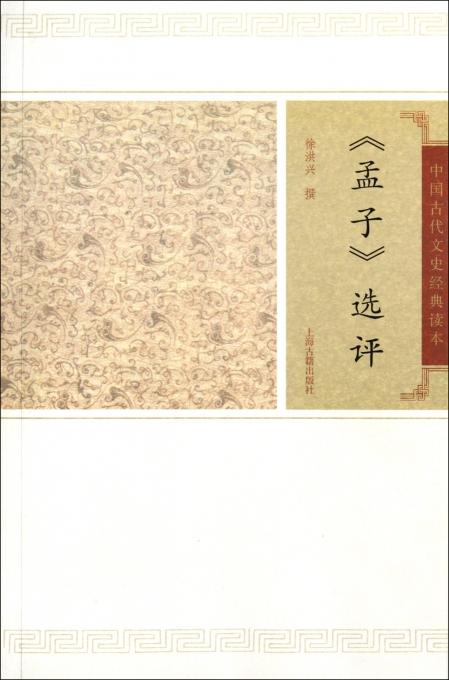 孟子选评/中国古代文史经典读本