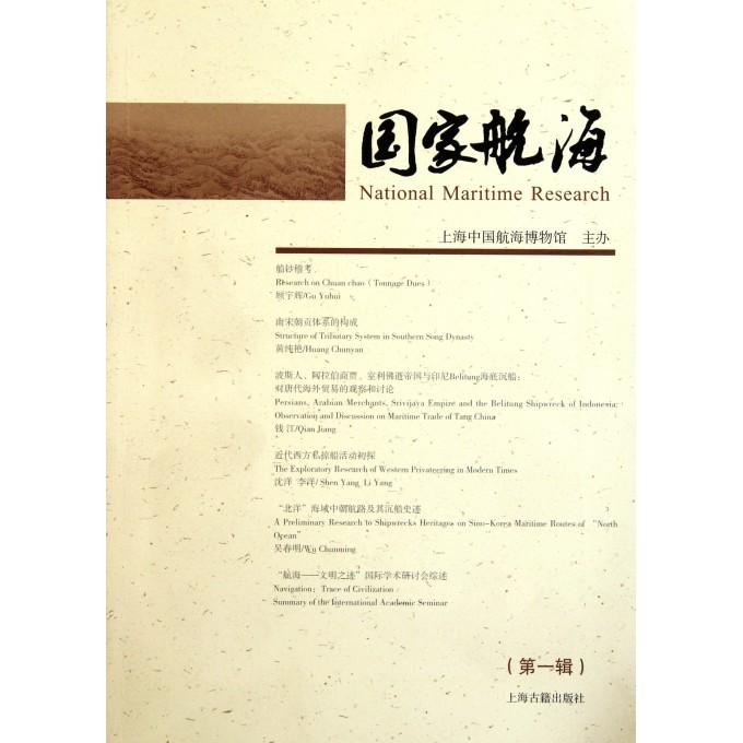 国家航海(第1辑)