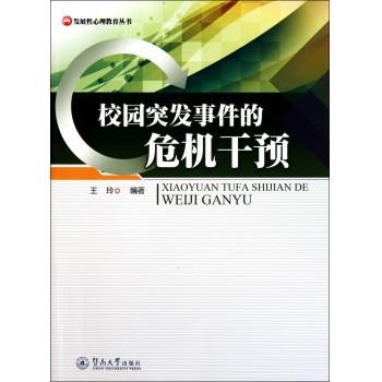 校园突发事件的危机干预/发展性心理教育丛书