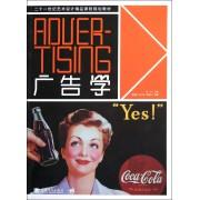 广告学(二十一世纪艺术设计精品课程规划教材)