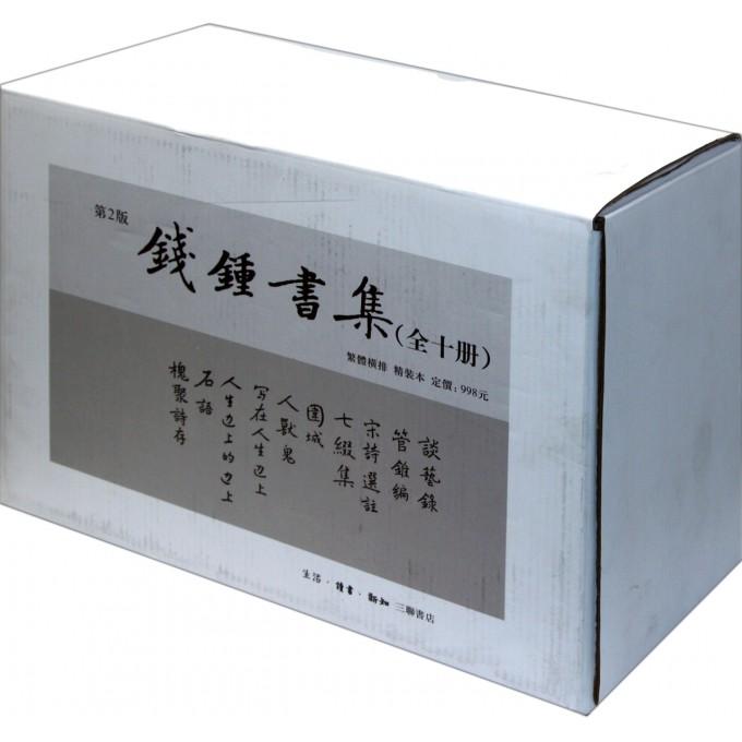 钱钟书集(共10册第2版)(精)