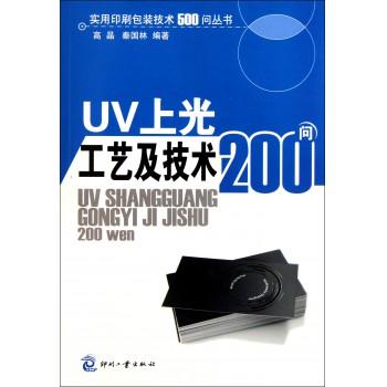 UV上光工艺及技术200问/实用印刷包装技术500问丛书