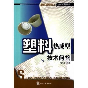 塑料热成型技术问答/塑料成型加工技术问答丛书
