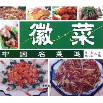 徽菜/中国名菜选