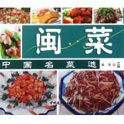 闽菜/中国名菜选
