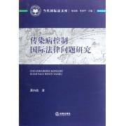 传染病控制国际法律问题研究/当代国际法文库
