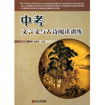 中考文言文与古诗阅读训练