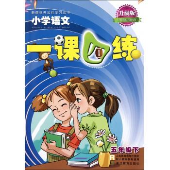 小学语文一课四练(5下R升级版)/新课标开放性学习丛书